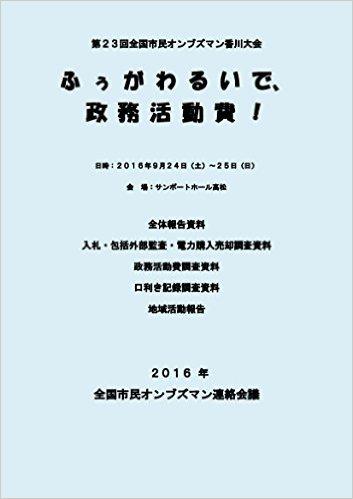 香川全国大会23回